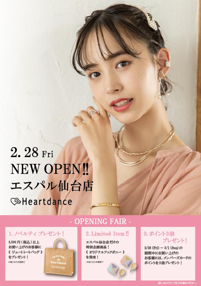 2020_02_28-Hd仙台エスパル_OPENポスター_A4_A5