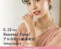 2020_03_05-Hd錦糸町_OPENポスター_A4_A5