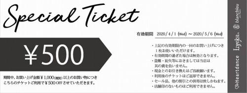 s依頼_キャッシュバッククーポン_500円OFF_決定