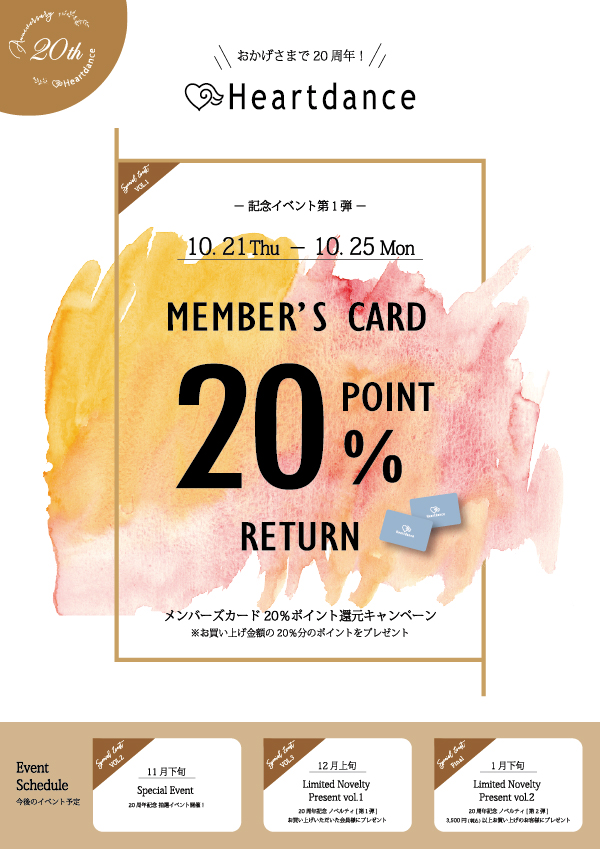 2021_10_21-Hd_20th_event_poster_web_600sz